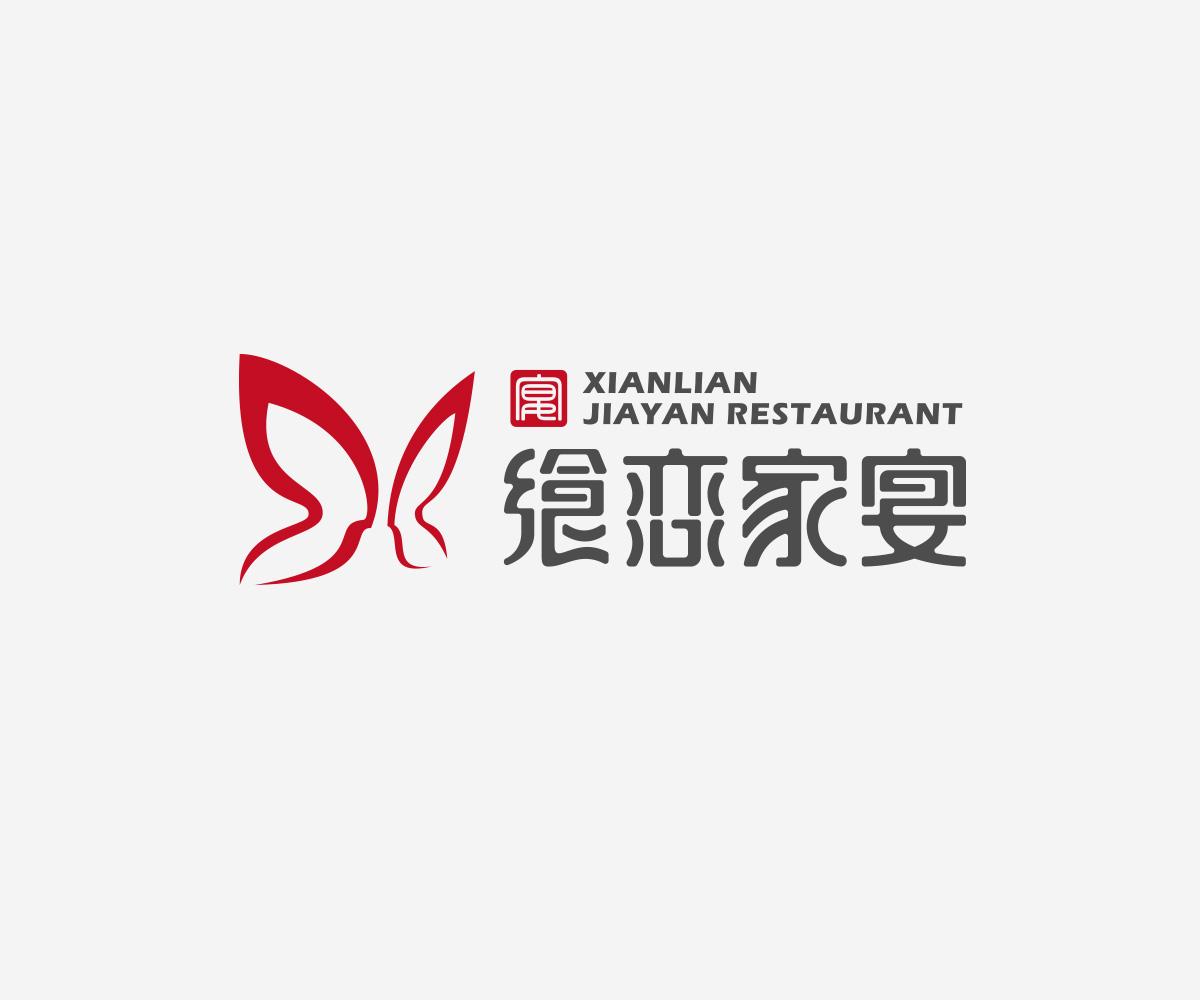 飨恋家宴餐饮标志设计