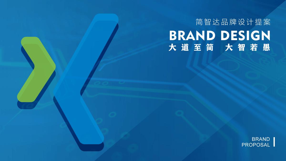 简智达logo设计提案