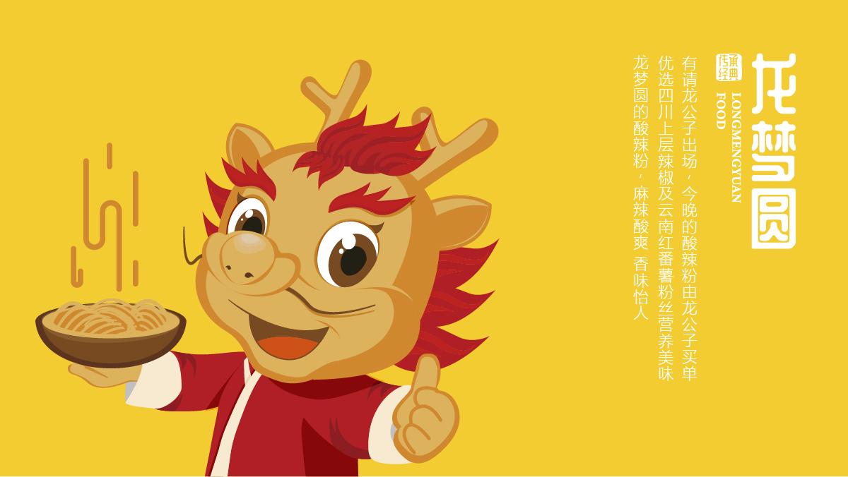 龙梦圆卡通logo设计提案
