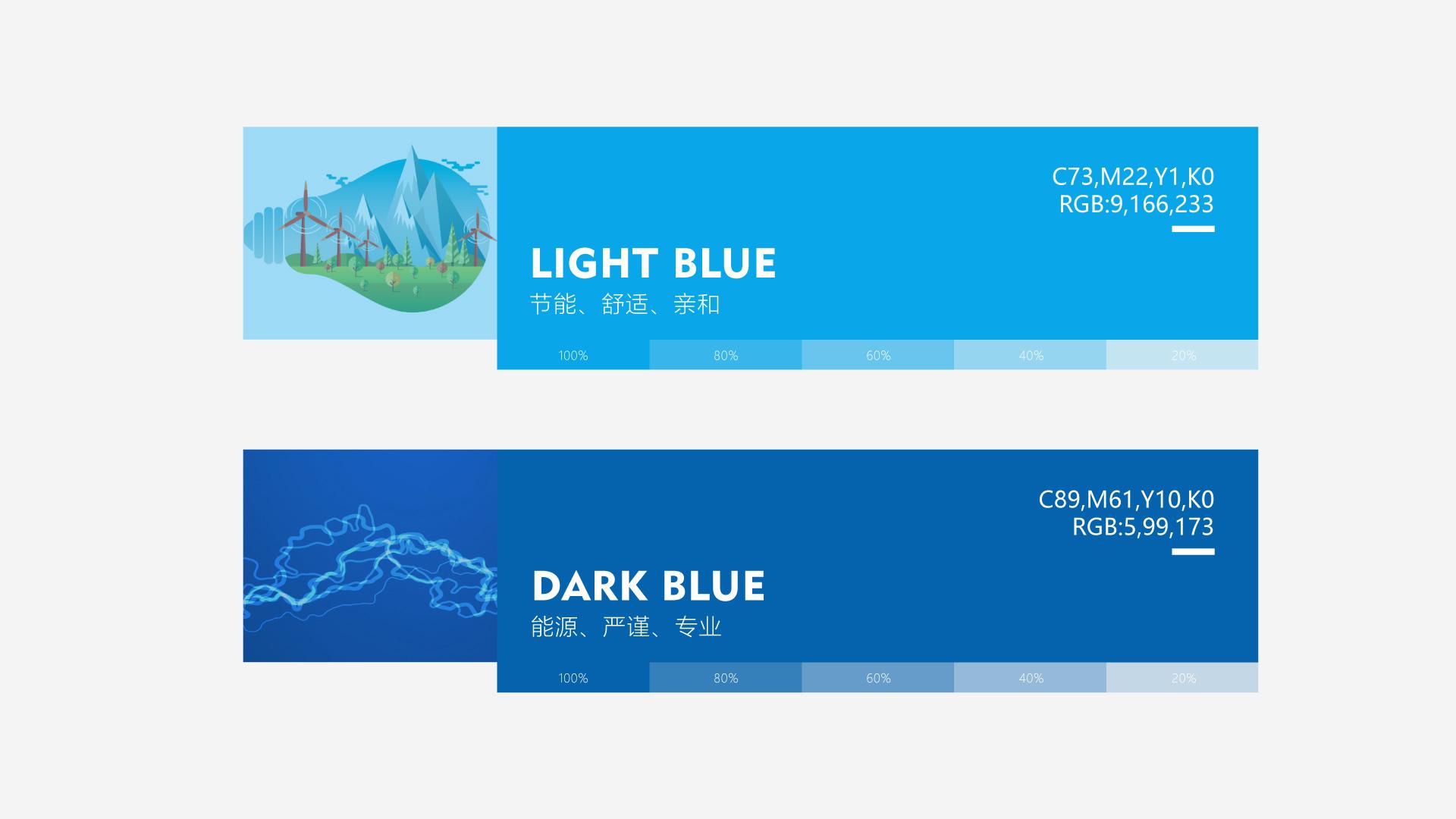 蓝美标准色设计
