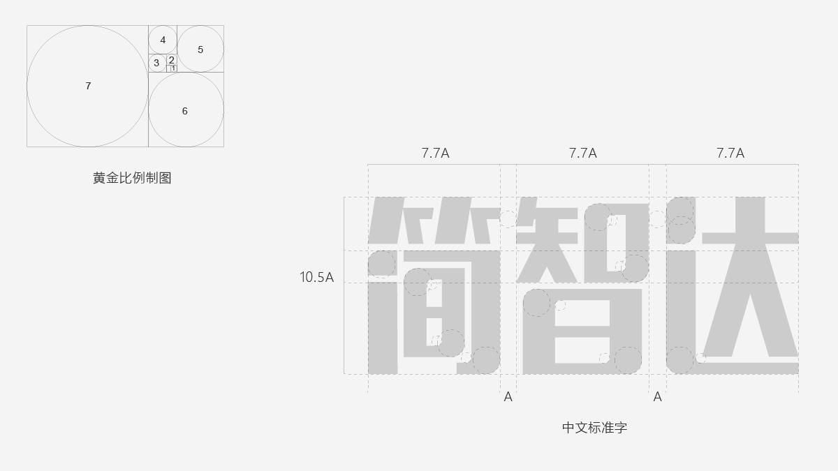 简智达字体设计