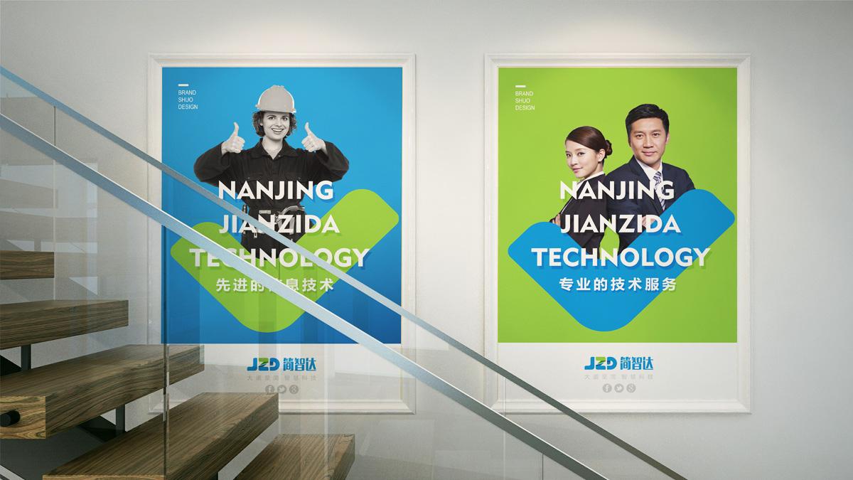 简智达海报设计范本