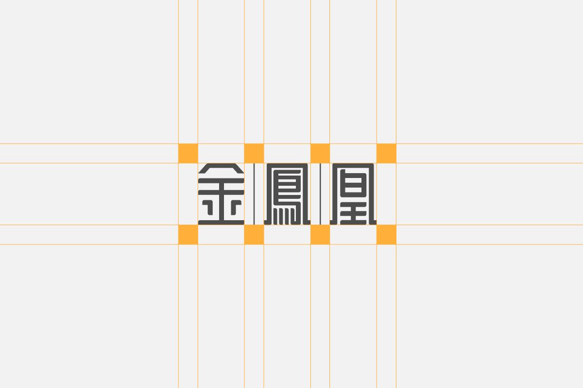 金凤凰_字体设计
