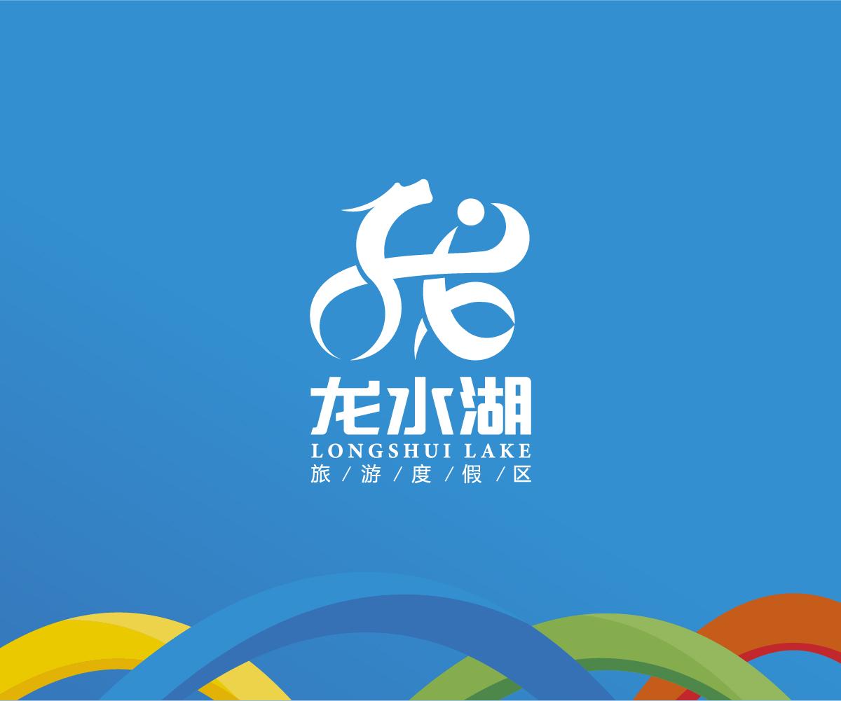 龙水湖品牌设计