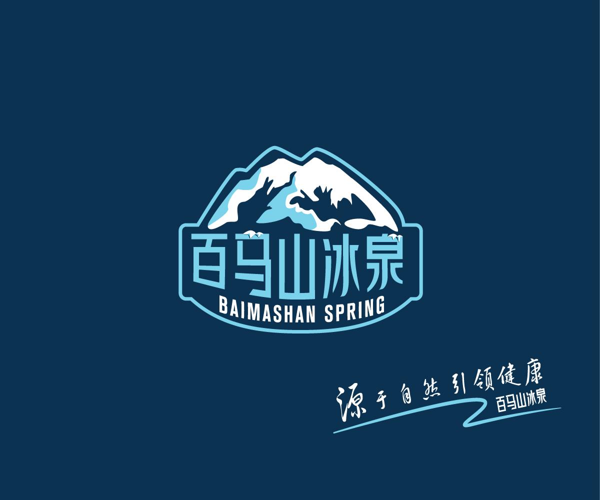 百马山冰泉品牌设计