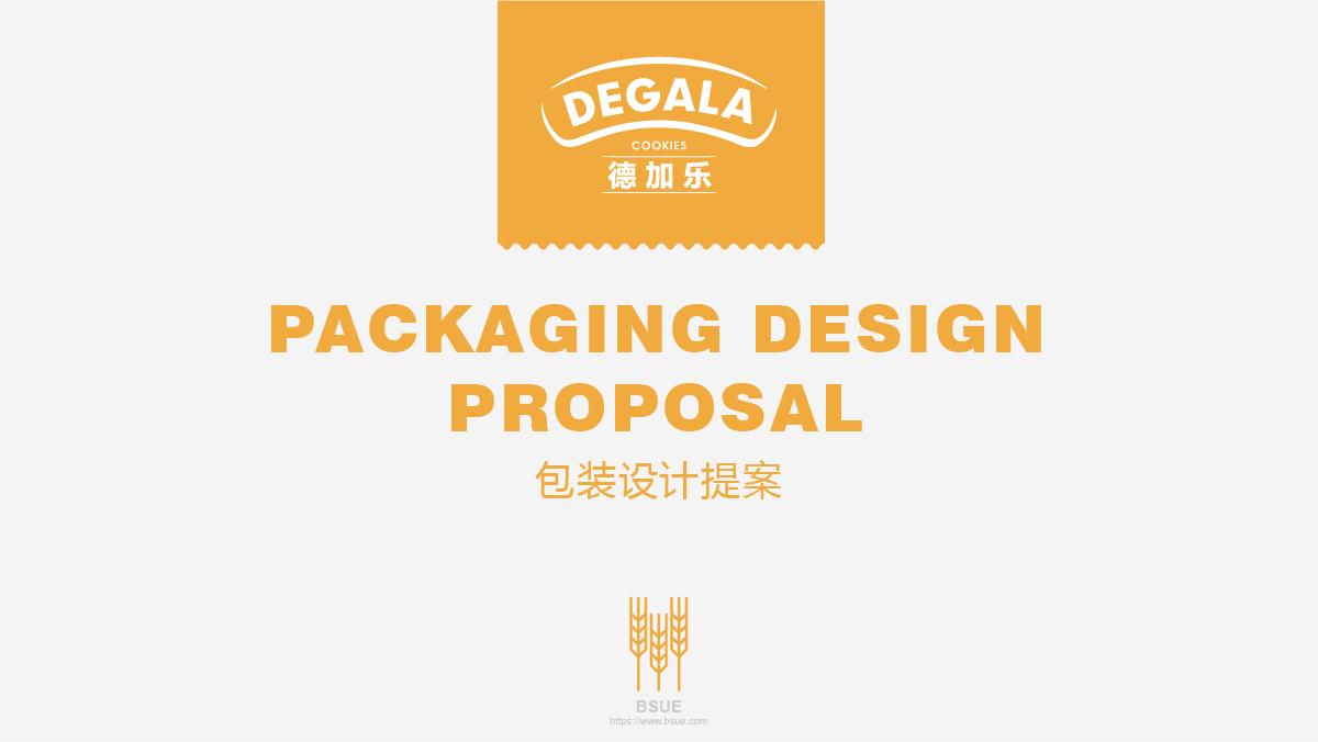 食品包装设计提案