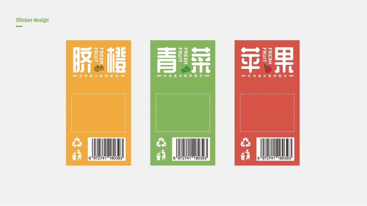 水果贴纸包装设计