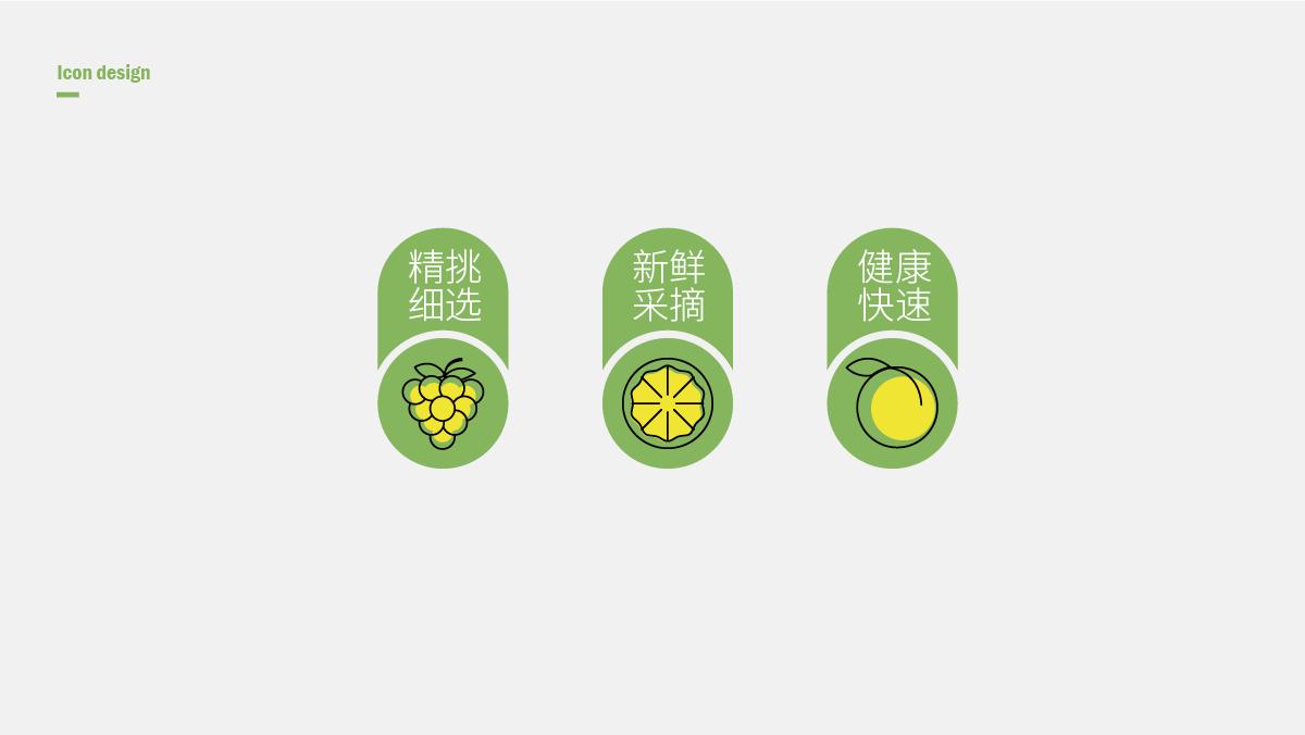 水果箱包装设计提案