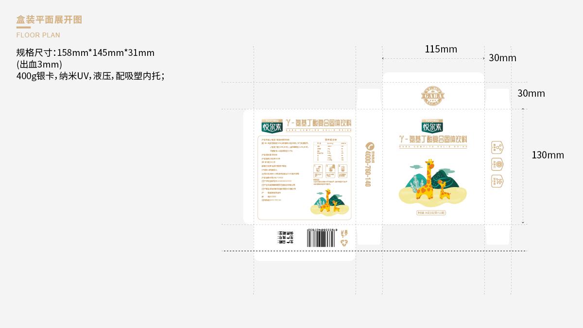 包装设计平面展开图
