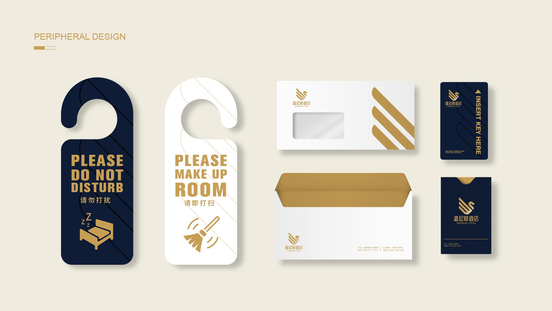 酒店品牌vi设计